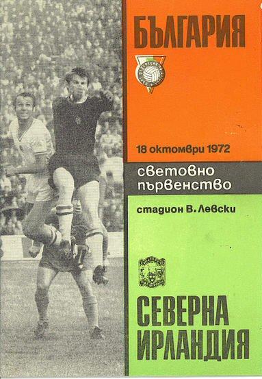 BulgariavNI1972